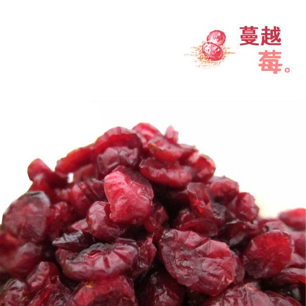 蔓越莓粒-切半 隨身包 蔓越莓 女孩系水果乾 【甜園小舖】