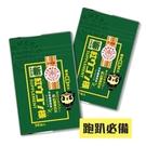 【新紅薑黃先生】美顏升級版30顆 x2包