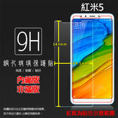 ☆MIUI Xiaomi 小米 紅米 5 MDG1/紅米 5 Plus MDG7 鋼化玻璃保護貼/高透/9H/鋼貼/鋼化貼/玻璃膜/耐刮
