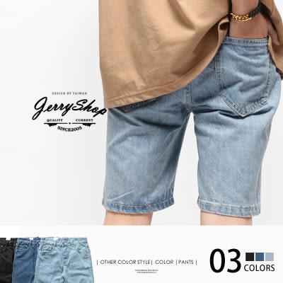牛仔褲 JerryShop 經典素面牛仔短褲(3色)  基本款 舒適 丹寧【XX0A108】