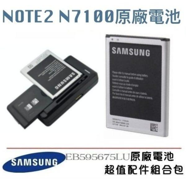 【免運費】Samsung EB595675LU【原廠電池+可調式充電器】NOTE2 N7100【配件包】