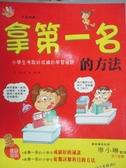 【書寶二手書T7/兒童文學_ZFQ】拿第一名的方法:小學生考取好成的學習祕訣_向日葵編輯小組編