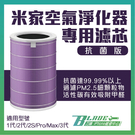 【刀鋒】小米空氣淨化器濾芯 抗菌版 副廠 現貨 適用1代/2代/2S/Pro/Max/3代