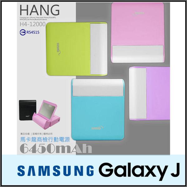 ★Hang H4-12000 馬卡龍行動電源/SAMSUNG GALAXY J SC-02F N075T/J1 SM-J100/J2/J5/J7