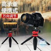 相機三角架 三腳架機通用手持攝影直播支架多功能vlog三角架小迷你便攜輕便微型雲台架子T 2色