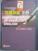 【書寶二手書T9/語言學習_WFZ】問題英文手冊_樊志虹