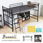Burnell伯奈爾系列工業風單人雙層鐵床架/高131cm高腳床(DIY自行組裝) / H&D東稻家居
