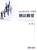 (二手書)刑法概要:2013警察新制.一般警察(學儒)