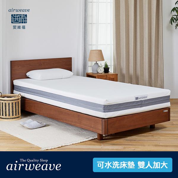 airweave 愛維福|雙人加大 - 三分割可水床墊21公分 (日本原裝 可水洗 支撐力佳 分散體壓 透氣度高)