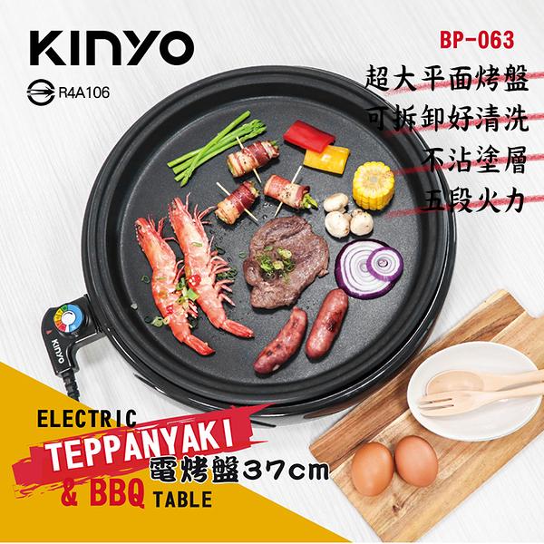 ◆KINYO 耐嘉 BP-063 電烤盤 37cm 不沾鍋 電烤爐 韓式烤盤 無煙燒烤 圓烤盤 電煎盤 燒烤盤 烤肉架