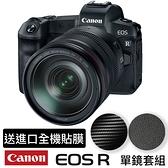 送進口全機貼膜 Canon EOS R + RF 24-105mm f/4L IS USM 台灣佳能公司貨 德寶光學 EOS R5 RP R6