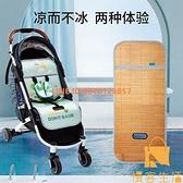 嬰兒推車涼席車用冰墊冰絲透氣夏季餐椅墊正反兩面竹席墊【慢客生活】