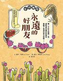 書立得-蛇和蜥蜴:永遠的好朋友★兒童文學獎