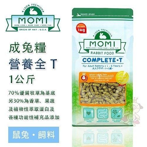 *WANG*美國摩米MOMI《營養全T-成兔飼料》1kg 70%牧草基底
