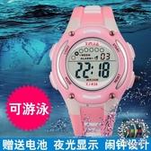 兒童手錶女孩男孩防水夜光電子錶 小孩學生數字式可愛男女童【限時八折】