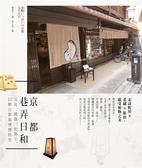 京都巷弄日和:文具、雜貨、和菓子,沉醉古都風情慢時光