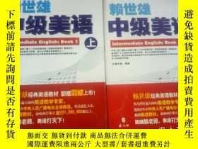 二手書博民逛書店罕見賴世雄中級美語(上下)Y223356 賴世雄 外文社 出版2