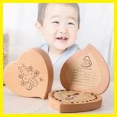 存放芽齒盒子乳芽盒兒童換芽紀念盒女孩收集掉芽收藏盒男孩寶寶