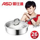 ASD黛麗舍304不鏽鋼平底鍋26公分 DL1126BTW