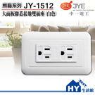 《中一電工》熊貓系列大面板開關插座JY-1512接地雙插座附蓋板