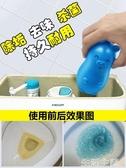 清潔器 偉復潔廁靈潔廁寶劑除臭去異味清潔劑藍泡泡神器廁所用清香型 新年禮物