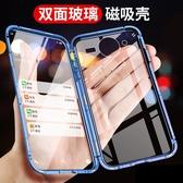 vivo NEX 雙螢幕版 雙屏版手機殼 金屬邊框 萬磁王 磁吸 全包防摔鋼化玻璃保護套 雙面屏可觸控
