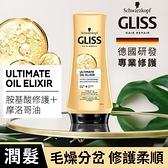 Gliss極致精油修護潤髮乳