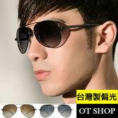 OT SHOP太陽眼鏡‧台灣製經典雷朋飛官時尚明星款‧抗UV偏光墨鏡‧黑灰/茶色‧現貨兩色‧U05