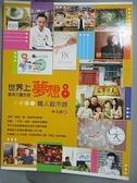 【書寶二手書T9/行銷_JGV】世界上最有力量的是夢想8:職人啟示錄_林玉卿