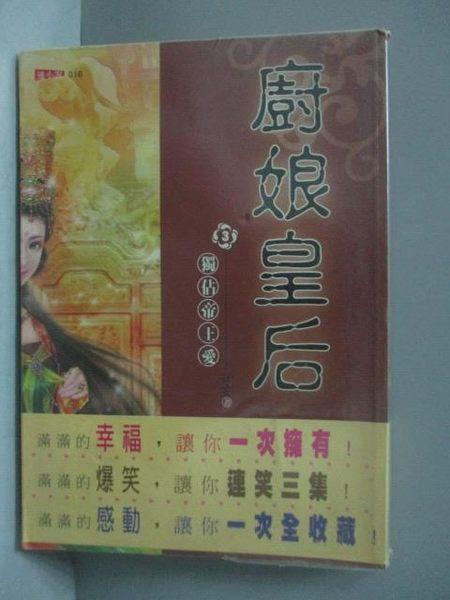 【書寶二手書T2/言情小說_KMT】廚娘皇后3-獨佔帝王愛_安安