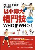(二手書)以小搏大,格鬥技全圖解:防身、健身、看懂比賽這本就夠用!