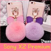 【萌萌噠】SONY Xperia XZ Premium (G8142) 蝴蝶結毛球保護殼 水鑽指環 蝴蝶結毛球吊墜 透明手機殼