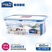 樂扣樂扣 CLASSICS系列保鮮盒 長方形460ML