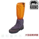 犀牛RHINO 大型超輕綁腿 803 登山綁腿 雪地防寒 防潮 防蟲 台灣製 鬆緊式腿套 OUTDOOR NICE