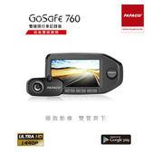【PAPAGO】GoSafe 760 前後雙鏡頭 行車記錄器 (贈32G)