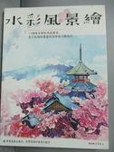 【書寶二手書T1/藝術_ZIK】水彩風景繪-33個最美好的寫生練習..._飛樂鳥工作室
