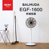 BALMUDA GreenFan EGF-1600 EGF1600 果嶺風扇 循環扇 日本 百慕達 群光公司貨