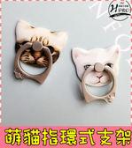 【萌萌噠】《萌貓指環式支架》懶人手機支架 可愛貓咪圖案 金屬合金扣環 3M背貼 可重複使用