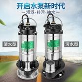 抽水機綠一不銹鋼潛水泵污水泵高揚程水泵家用抽水220V農用灌溉抽水泵機 LX 智慧e家