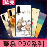 【萌萌噠】華為 HUAWEI P30 / P30 pro 彩繪工藝 小清新個性可愛卡通 全包磨砂防摔軟殼 手機殼 手機套