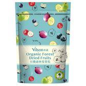 米森~有機森林莓果乾250公克/包