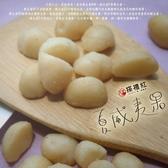【搽禮紅】原味夏威夷果(好禮免運10袋組)