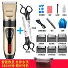 理髮器 理發器電推剪頭發充電式推子神器自己剃發電動剃頭刀工具家用