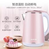 電熱壺 電熱水壺不銹鋼自動斷電水壺家用燒水壺大容量2.0LYYJ 雙十二免運