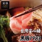 【599免運】台灣神農1983極黑豚-鮮嫩梅花火鍋肉片1盒組(200公克/1盒)