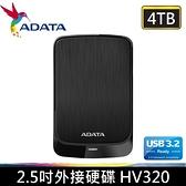 【免運費+贈收納包】ADATA 威剛 4TB 外接硬碟 4T 2.5吋 USB 3.2 HV320 行動硬碟X1【獨家震動感知技術】