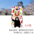[ZC553KL 軟殼] 華碩 asus ZenFone3 Max 5.5吋 X00DDA 手機殼 保護套 九州熊 熊本熊清酒