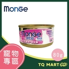 MONGE化毛配方-白身鮪魚+吻仔魚 80g【TQ MART】
