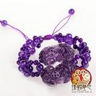 紫琉璃貔貅手鍊  含開光  臻觀璽世 IS0028