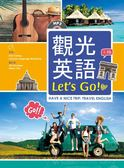 觀光英語Let's Go!【三版】(25K軟精裝)